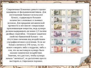 Современные бумажные деньги хорошо защищены от фальшивомонетчиков. Для изгото