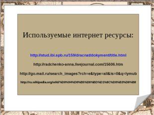 Используемые интернет ресурсы: http://stud.ibi.spb.ru/159/dracnat/dokyment/t