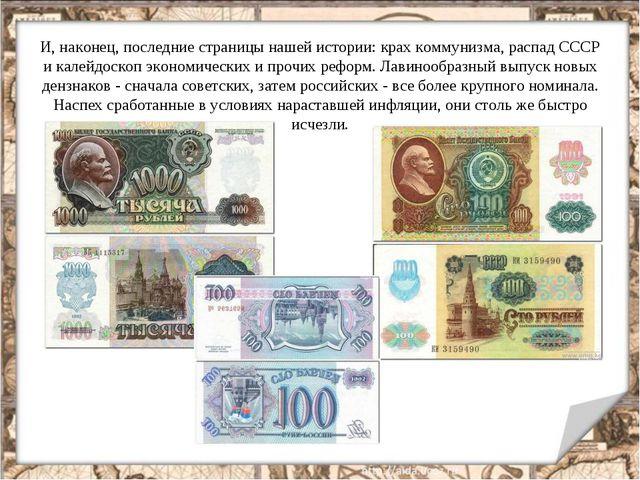 И, наконец, последние страницы нашей истории: крах коммунизма, распад СССР и...