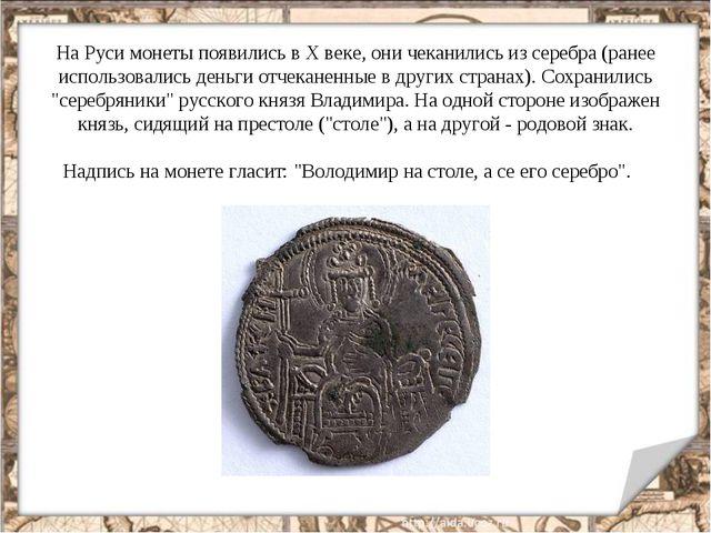 На Руси монеты появились в Х веке, они чеканились из серебра (ранее использов...
