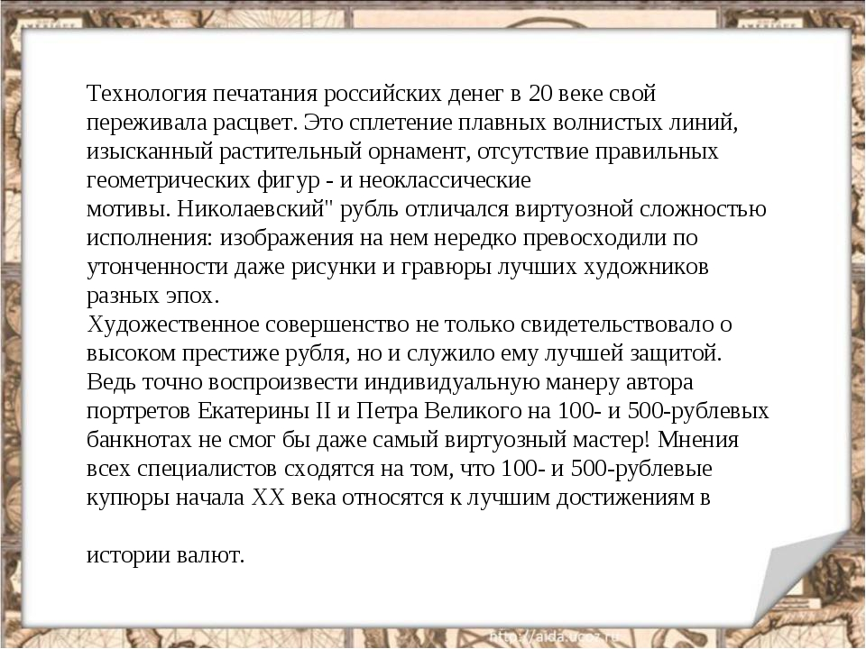 Технология печатания российских денег в 20 веке свой переживала расцвет. Это...