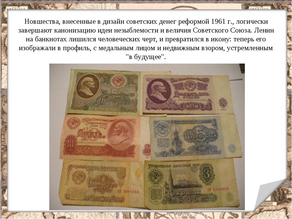 Новшества, внесенные в дизайн советских денег реформой 1961 г., логически зав...
