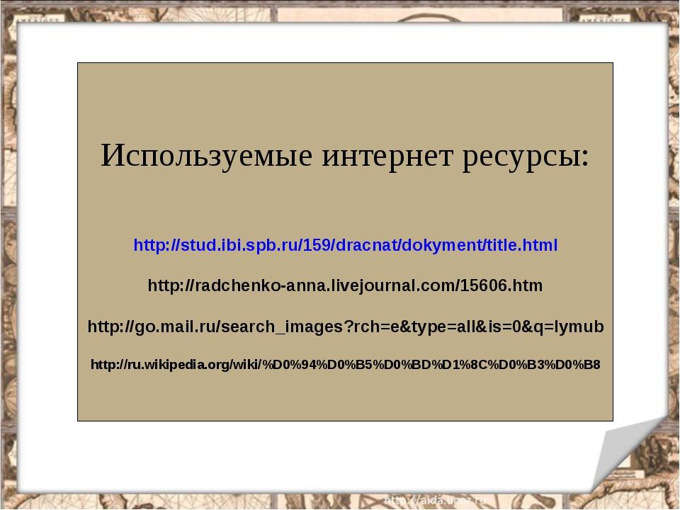 Используемые интернет ресурсы: http://stud.ibi.spb.ru/159/dracnat/dokyment/t...