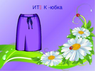 ИТӘК -юбка