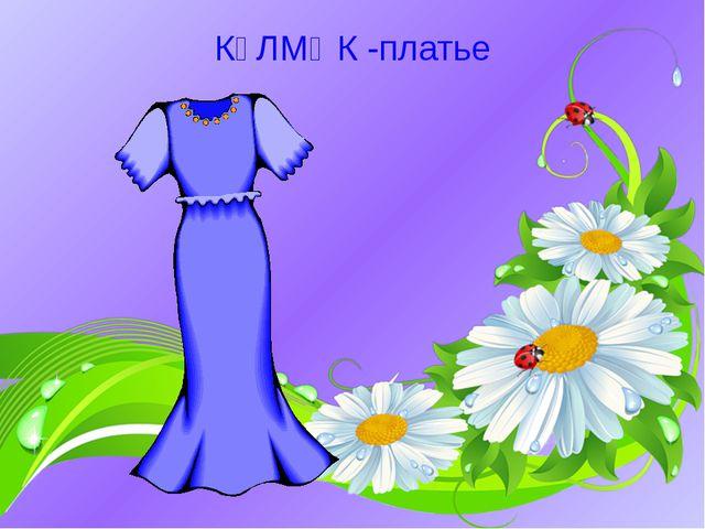 КҮЛМӘК -платье