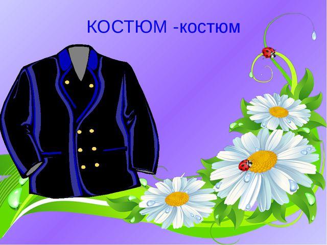 КОСТЮМ -костюм