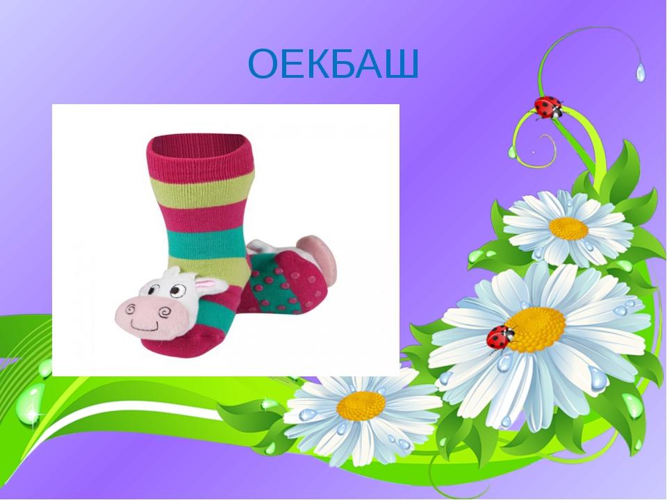 ОЕКБАШ