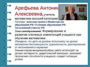 Арефьева Антонина Алексеевна,учитель математики высшей категории Награды: поч