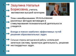 Зазулина Наталья Борисовна, учитель математики высшей категории. Тема самообр