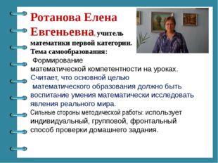 Ротанова Елена Евгеньевна, учитель математики первой категории. Тема самообра