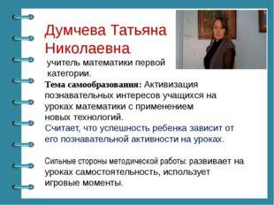 Думчева Татьяна Николаевна, учитель математики первой категории. Тема самообр