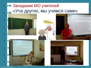 Заседания МО учителей «Уча других, мы учимся сами» Сенека © Фокина Лидия Петр