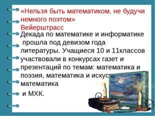 «Нельзя быть математиком, не будучи немного поэтом» Вейерштрасс Декада по мат