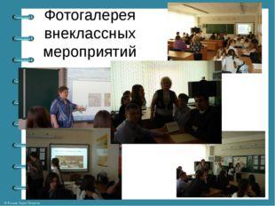 Фотогалерея внеклассных мероприятий © Фокина Лидия Петровна
