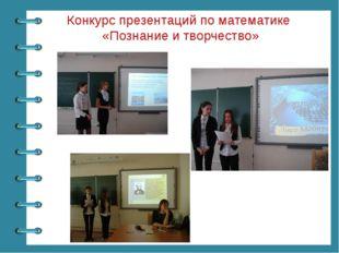 Конкурс презентаций по математике «Познание и творчество» © Фокина Лидия Петр