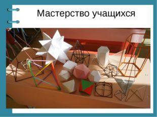 Мастерство учащихся © Фокина Лидия Петровна
