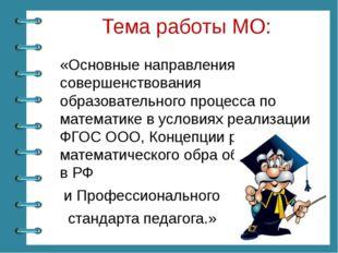 Тема работы МО: «Основные направления совершенствования образовательного про