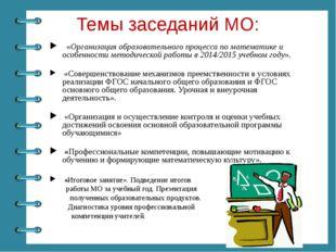 Темы заседаний МО: «Организация образовательного процесса по математике и осо