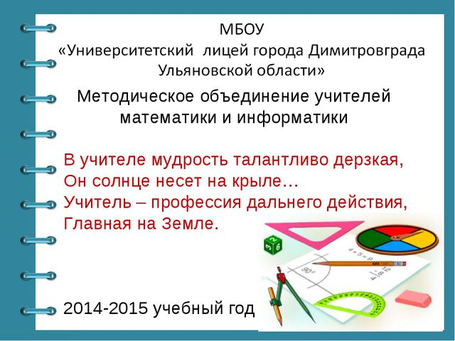 Методическое объединение учителей математики и информатики В учителе мудрость...