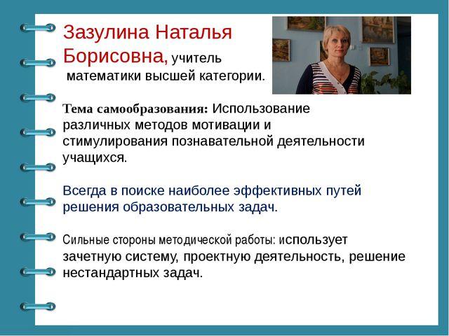 Зазулина Наталья Борисовна, учитель математики высшей категории. Тема самообр...