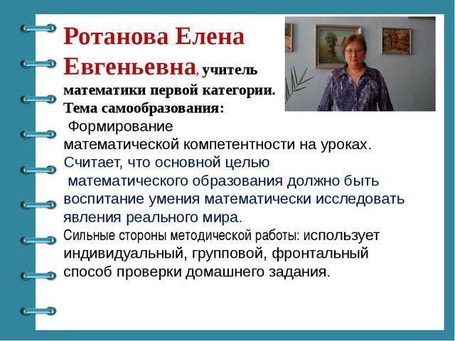 Ротанова Елена Евгеньевна, учитель математики первой категории. Тема самообра...