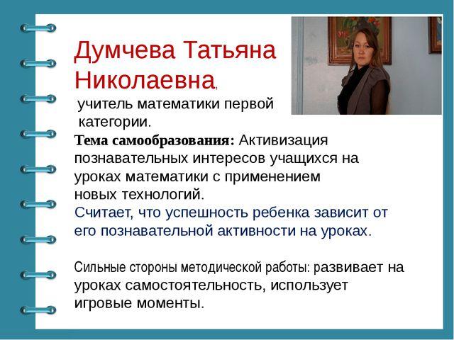 Думчева Татьяна Николаевна, учитель математики первой категории. Тема самообр...