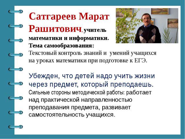 Сатгареев Марат Рашитович, учитель математики и информатики. Тема самообразов...