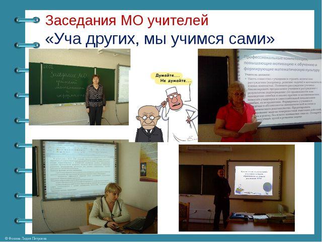 Заседания МО учителей «Уча других, мы учимся сами» Сенека © Фокина Лидия Петр...