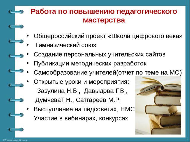 Работа по повышению педагогического мастерства Общероссийский проект «Школа ц...
