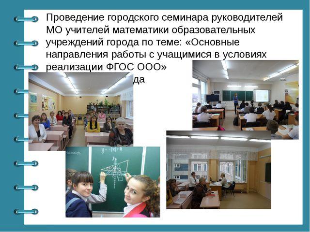 Проведение городского семинара руководителей МО учителей математики образоват...