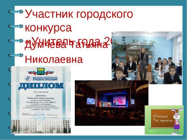 Участник городского конкурса «Учитель года 2015» Думчева Татьяна Николаевна ©...