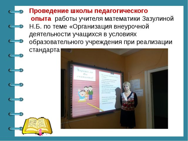 Проведение школы педагогического опыта работы учителя математики Зазулиной Н....