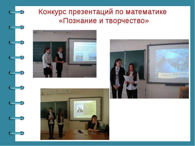 Конкурс презентаций по математике «Познание и творчество» © Фокина Лидия Петр...