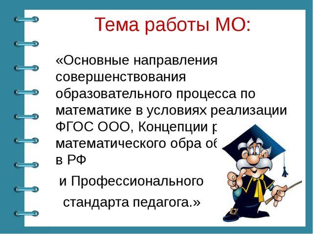Тема работы МО: «Основные направления совершенствования образовательного про...