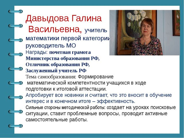 Давыдова Галина Васильевна, учитель математики первой категории, руководитель...