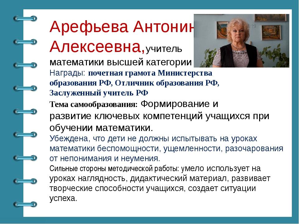 Арефьева Антонина Алексеевна,учитель математики высшей категории Награды: поч...
