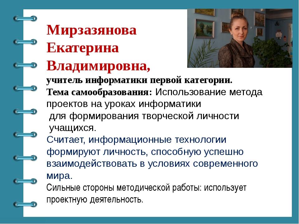 Мирзазянова Екатерина Владимировна, учитель информатики первой категории. Тем...