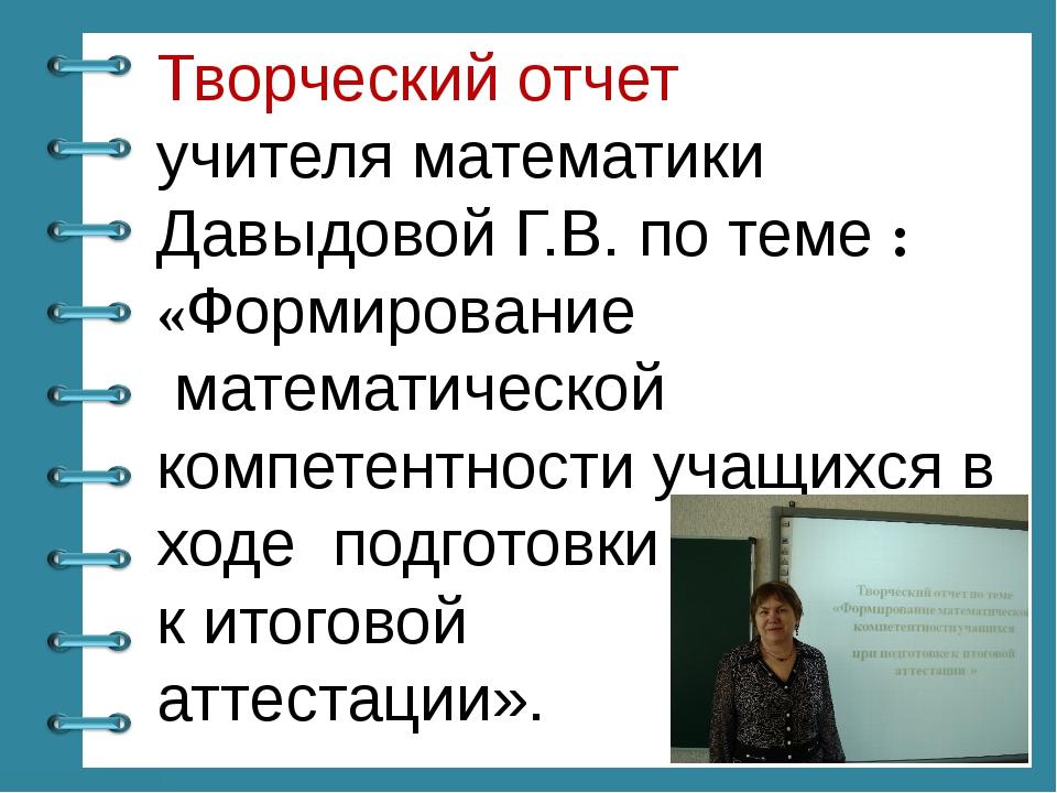 Творческий отчет учителя математики Давыдовой Г.В. по теме : «Формирование ма...