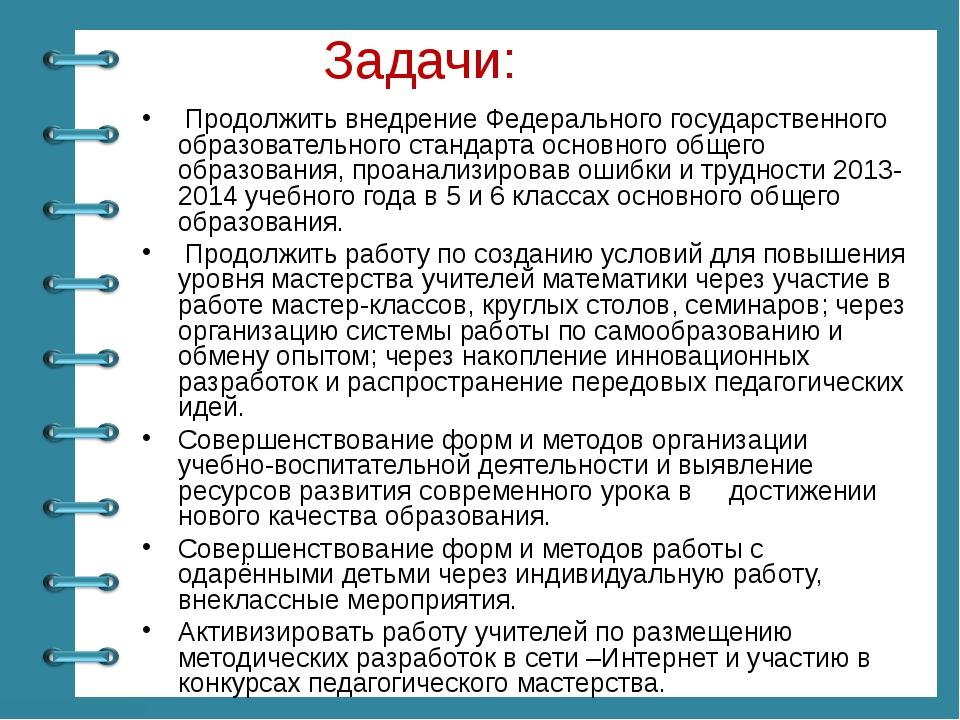 Задачи: Продолжить внедрение Федерального государственного образовательного с...