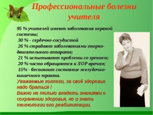 Профессиональные болезни учителя 95 % учителей имеют заболевания нервной сист