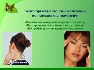 Также применяйте эти несложные, но полезные упражнения -Самомассаж шеи улучш