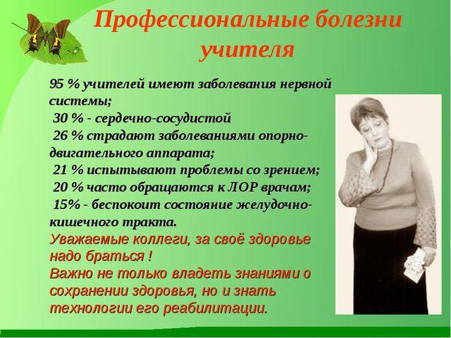 Профессиональные болезни учителя 95 % учителей имеют заболевания нервной сист...