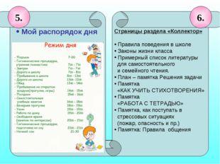 Страницы раздела «Коллектор» Правила поведения в школе Законы жизни класса Пр