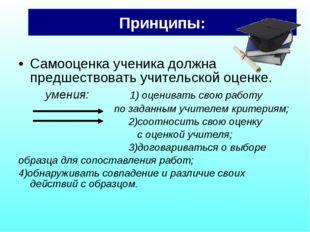 Самооценка ученика должна предшествовать учительской оценке. умения: 1) оцени