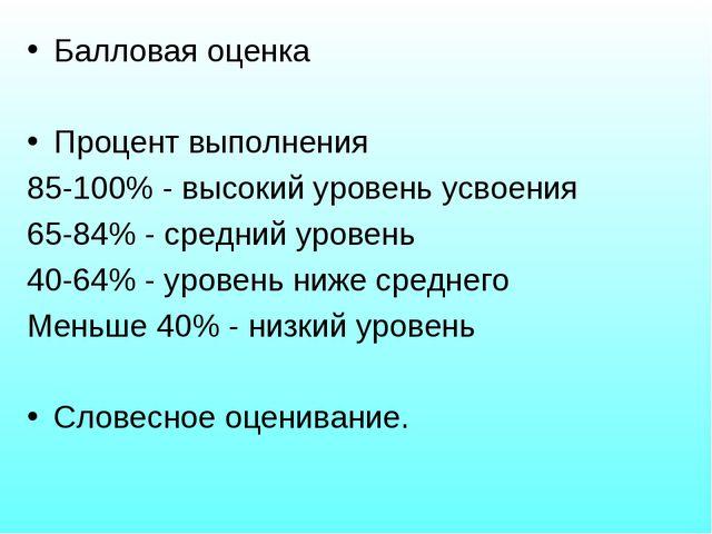 Балловая оценка Процент выполнения 85-100% - высокий уровень усвоения 65-84%...