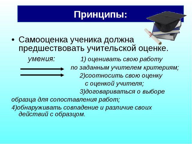 Самооценка ученика должна предшествовать учительской оценке. умения: 1) оцени...