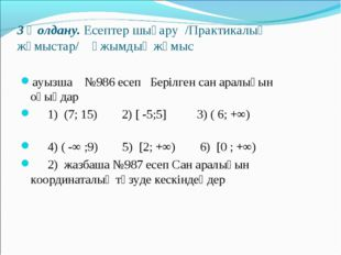 3 Қолдану. Есептер шығару /Практикалық жұмыстар/ ұжымдық жұмыс ауызша №986 е