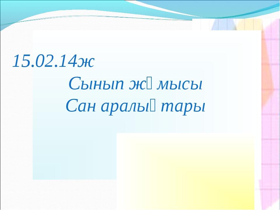 15.02.14ж Сынып жұмысы Сан аралықтары