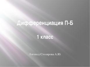 Дифференциация П-Б 1 класс Логопед Столярова А.Ю.