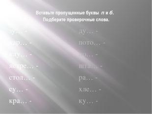 Вставьте пропущенные буквы п и б. Подберите проверочные слова. зу… - кар… - к